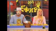 Господари на Ефира. 01.10.2009 - Професор Вучков - Разбивач на Поп - фолк Диви