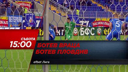 Футбол: Ботев Враца – Ботев Пловдив на 5 октомври, събота от 15.00 ч. по DIEMA SPORT