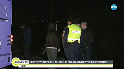 Катастрофа затвори пътя Бургас - Созопол, има двама загинали