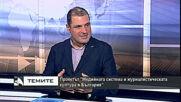 """Проектът """"Медийната система и журналистическата култура в България"""""""