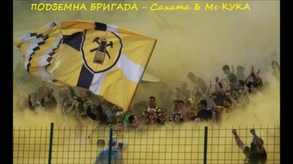 Sahata - Подземна бригада