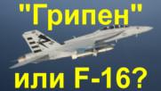 """""""Грипен"""" или F-16 - кой ще е новия изтребител на България?"""