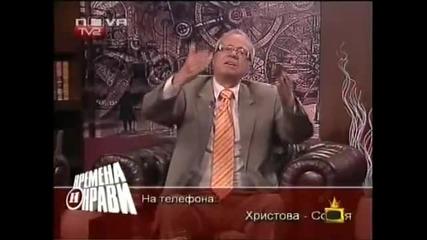 Професор Вучков микс