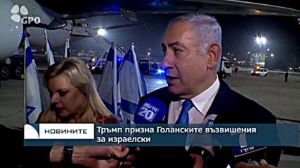 Тръмп призна Голанските възвишения за израелски