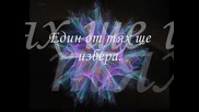 Падаща звезда - Ваня Костова