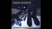 Банда Москвы - Арийски легион