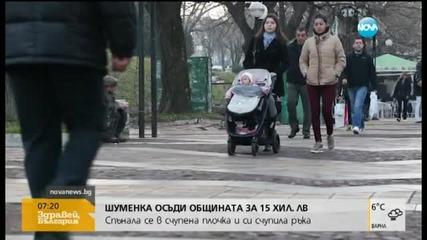 Жена осъди Шумен за 15 000 лева заради счупена плочка