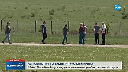 Отнемат разрешителното за пилотиране на Ивайло Пенчев, ако не е спазил мерките за безопасност