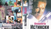 Истински лъжи (синхронен екип 1, първи войс-овър дублаж по БНТ Канал 1, 1998 г.) (запис)