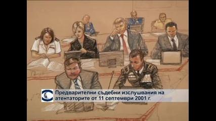 Продължава процесът срещу атентаторите от 11 септември 2001 г.