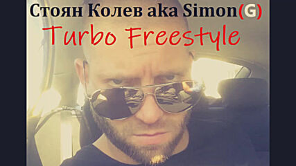 Стоян Колев aka Simon(g) - Turbo Freestyle (2020)
