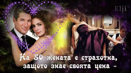 Жената на петдесет - стихове Маргарита Петкова