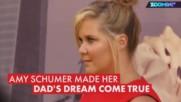 Ейми Шумър сбъдна мечтата на баща си