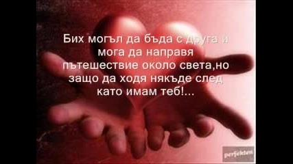 (превод) I Love You