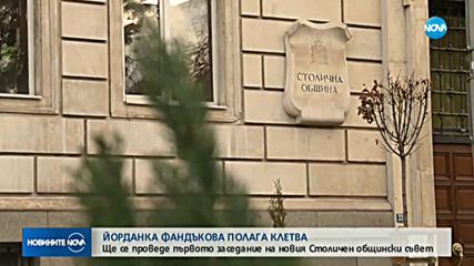 Фандъкова и новите общинари полагат клетва