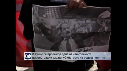 В Тунис се провежда една от най-големите демонстрации заради убийството на водещ политик