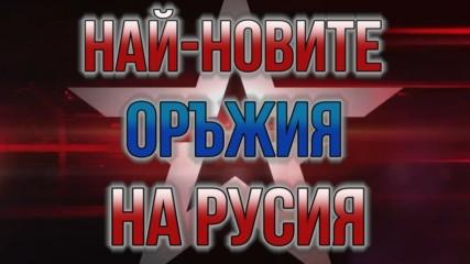 Новите супер оръжия на Русия