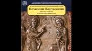 Хор на монасите от Ватопедския манастир - Песнопения Благовещения - 1 част