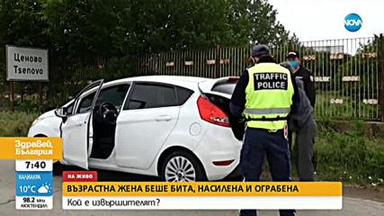 Кой нападна, изнасили и ограби възрастна жена в Русенско?