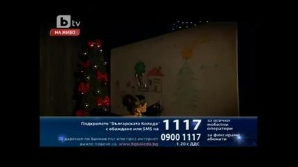 Десислава Не Издържам live Българската Коледа btv