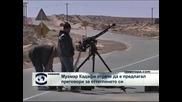 Кадафи отрича да е предлагал преговори на бунтовниците