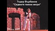 Тодор Върбанов - Седемте пияни негри / стари градски песни/