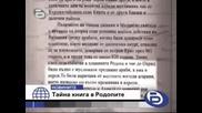 Разпространяват тайна книга в Родопите