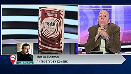 Европейският свят и руският дух на Набоков