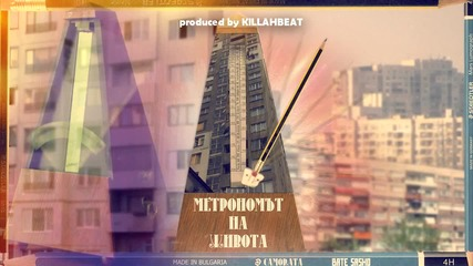Камората ft. Бате Сашо - Метрономът на живота (produced by Killahbeat)