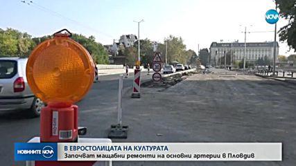 ЕВРОСТОЛИЦАТА НА КУЛТУРАТА: Започват мащабни ремонти в Пловдив