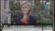 Хилари Клинтън - официално кандидат за президент