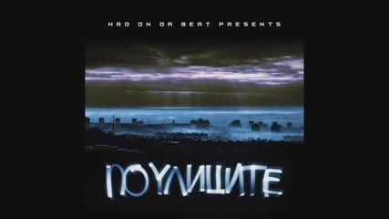 Qvkata DLG feat. Dim4ou - Ню Ню (Official Album Release)