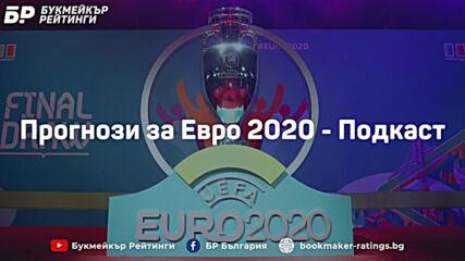 В очакване на Евро 2020 - Прогнози за шампион, голмайстор и изненади ПОДКАСТ на БР