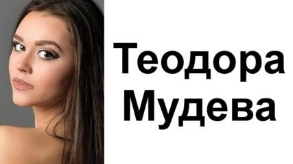 Четиресет и пет секси снимки на Мис България 2018 Теодора Мудева