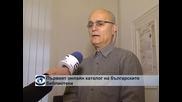 Първи онлайн каталог на библиотеките в България