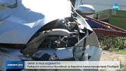 ОБРАТ: Разкриха истинския виновник за катастрофата край Пловдив