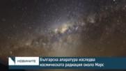 Българска апаратура изследва космическата радиация около Марс