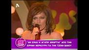 Eirini Merkouri - An einai i agapi amartia