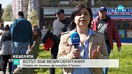 Опашки от желаещи да гласуват в Гринуич