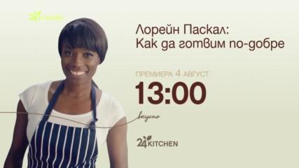 Лорейн Паскал: Как да готвим по-добре | 24Kitchen Bulgaria