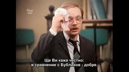 Служебен роман /1977/ част 4/6