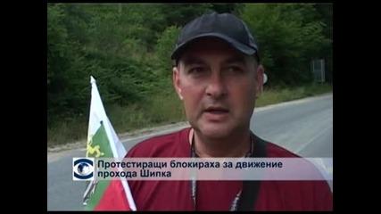 """Протестиращи ще блокират прохода """"Шипка"""""""