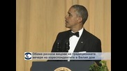 Обама се пошегува с присъстващите на традиционния бал на кореспондентите в Белия дом