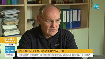 СЛЕД ДОПИНГ СКАНДАЛА: Треньорът и лекарят на отбора отричат да са знаели за прием на анабол