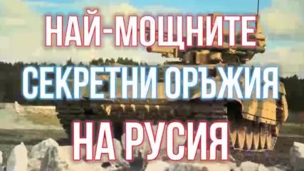 Най-мощните секретни оръжия на Русия