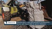"""Прокуратурата откри още документи за незаконния боклук край Червен бряг по делото """"Бобокови"""""""