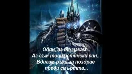 Manowar - The Crown And The Ring + Превод