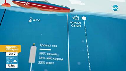 Слави Ангелов с разтърсващ филм за фаталното гмуркане на водолаза Теодора Балабанова