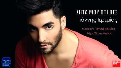 Гръцко 2014! Zita Mou Oti Thes - Giannis Ieremias