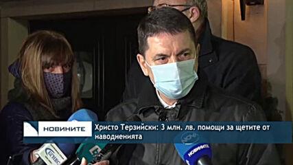 Христо Терзийски: 3 млн. лв. помощи за щетите от наводненията